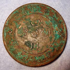 1912年四川铜币50文错币