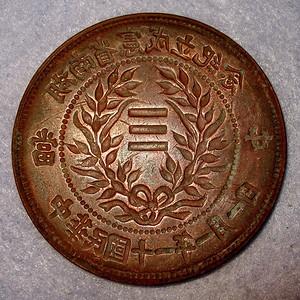 湖南省宪法成立纪念币20文错币