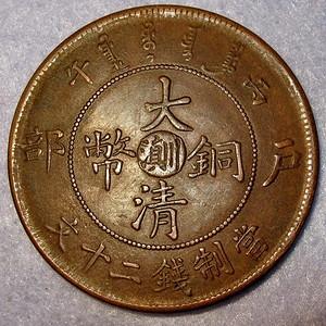 大清铜币川滇铸铜币20文