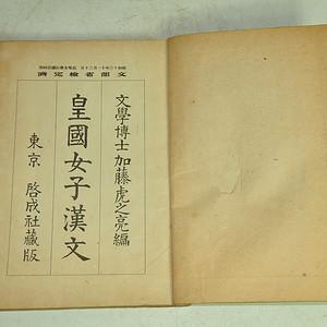 日本古书两册
