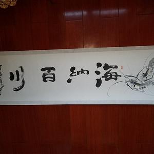 联盟 《已鉴定》江野 招牌作品,海纳百川精精品书画横幅 意境深远