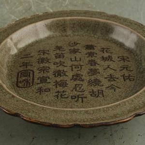 豆青釉御题铭文折沿盘