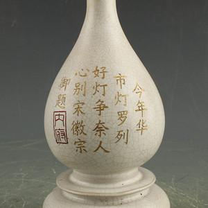 月白釉御题铭文镶铜口玉壶春瓶