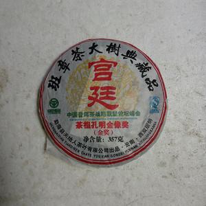 联盟 普洱茶 2007年班章茶 大树典藏品 熟茶
