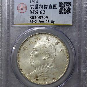 公博鉴定MS62分中央版三年袁大头深打初铸版8799