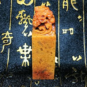 纯天然寿山石雕刻龙珠印章!