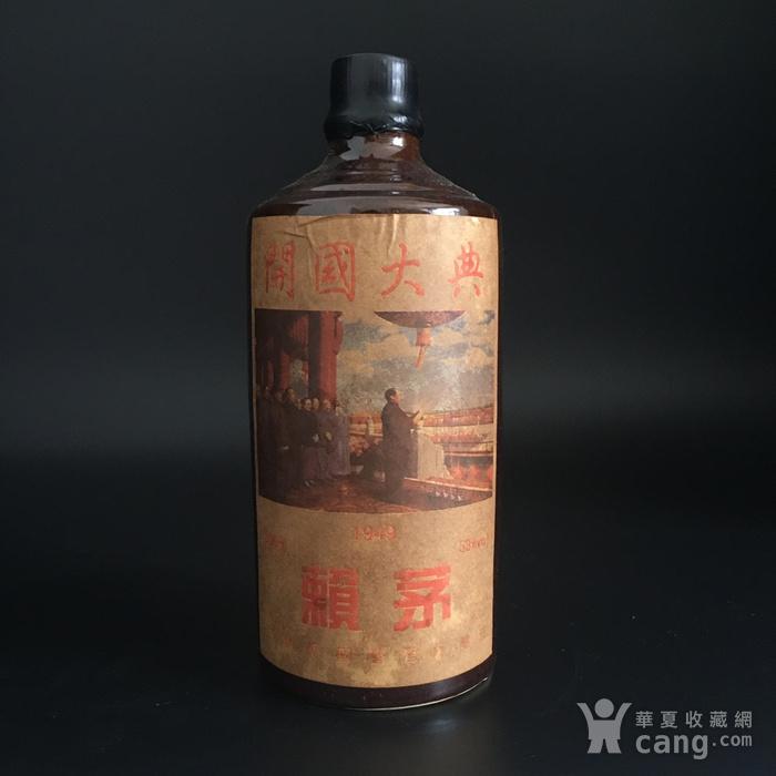赖茅酒图1