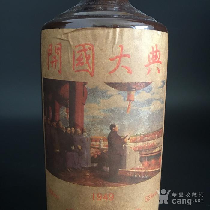 赖茅酒图3