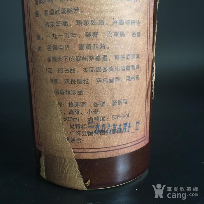 赖茅酒图5