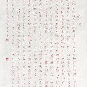 国宝级艺术家黄常五《岳阳楼记》