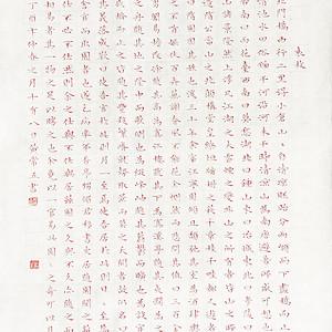国宝级艺术家黄常五《随园记》
