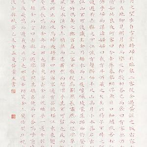 国宝级艺术家黄常五《后赤壁赋》