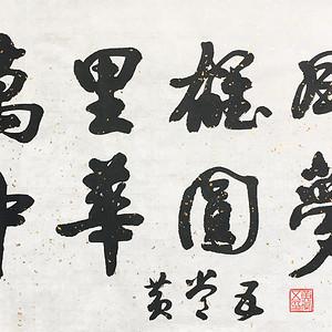 国宝级艺术家黄常五《行书八字》