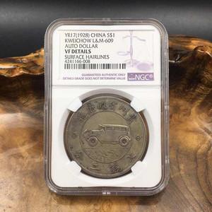 NGC评级民国十七年贵州省政府造贵州银币七钱二分汽车币6008