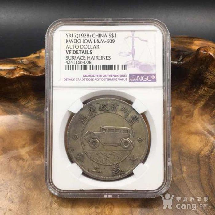 NGC评级民国十七年贵州省政府造贵州银币七钱二分汽车币6008图1