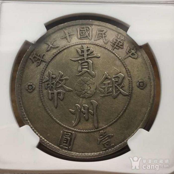 NGC评级民国十七年贵州省政府造贵州银币七钱二分汽车币6008图3
