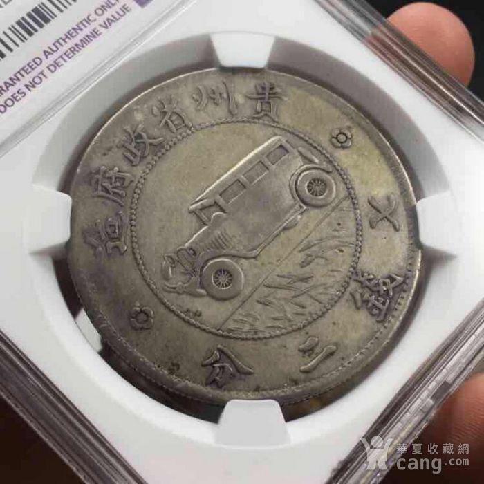NGC评级民国十七年贵州省政府造贵州银币七钱二分汽车币6008图6