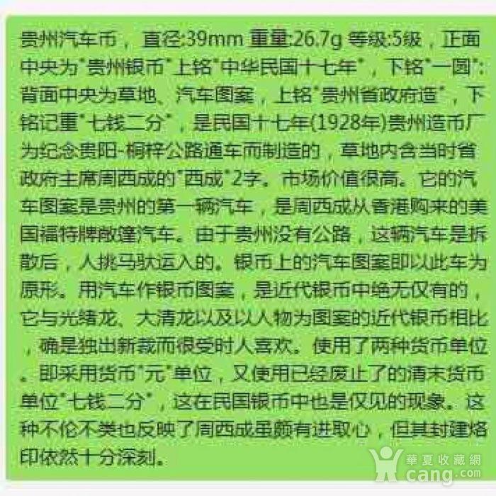 NGC评级民国十七年贵州省政府造贵州银币七钱二分汽车币6008图7