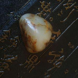 玉质细密皮色熟透 枣红皮原籽,不错的作料