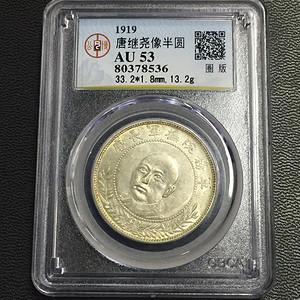 公博评级AU53军务处军长3.6唐继尧拥护共和纪念银币 圈版 8536