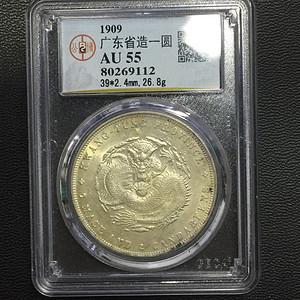 公博评级AU55分广东省造一元稀少美品9112