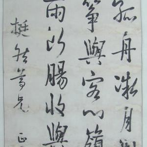 蒋玉琛书法4尺中堂精裱立轴