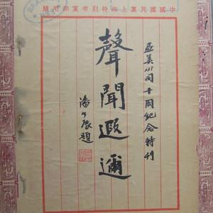 潘公展手稿