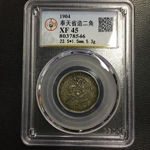 GBCA公博评级奉天奉天省造贰角龙毫银币XF45分8546