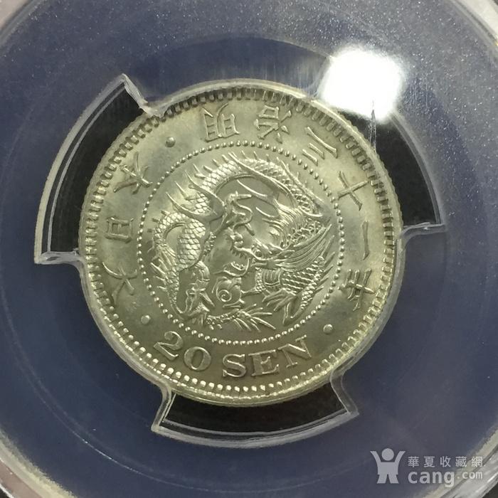 PCGS金盾评级MS63明治 31 年 日本20钱稀少美品图3