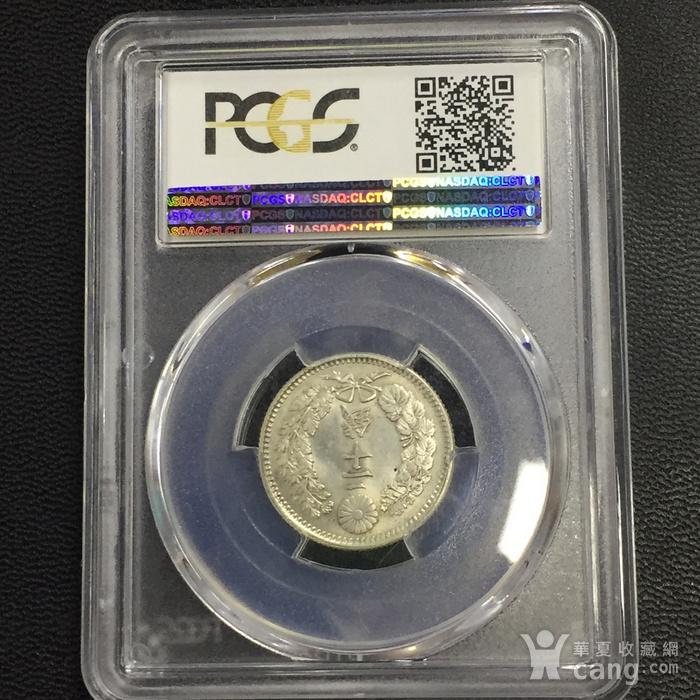 PCGS金盾评级MS63明治 31 年 日本20钱稀少美品图2