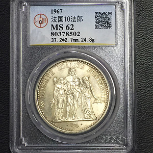 公博评级MS62分法国银币8502