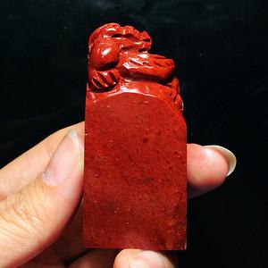 完美鸡血红!纯天然福建寿山石满红鸡血红手工雕刻龙回首印章!