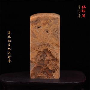 冲人气 昌化蛇皮冻石印章