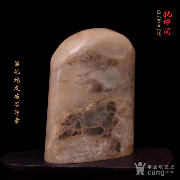 昌化蛇皮冻石印章图2