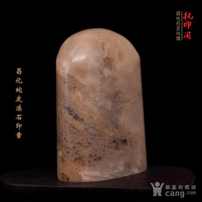 昌化蛇皮冻石印章图5