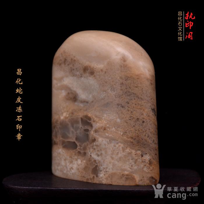 昌化蛇皮冻石印章图6