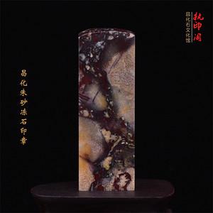 冲人气 昌化朱砂冻石印章