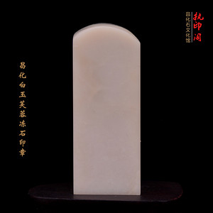 冲人气 昌化白玉芙蓉冻石印章