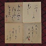 日本书法作品四幅