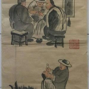 老北京民俗风情画《五行八卦》