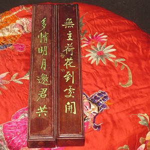 近代书法家启功爱情赠言老红木镇纸一对