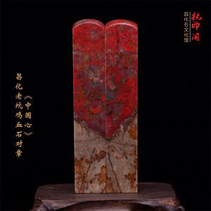 珍藏品 昌化老坑鸡血石对章《中国心》