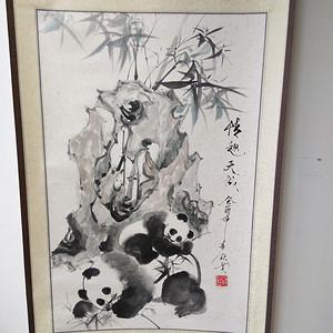 1993年 熊猫图 情趣天成
