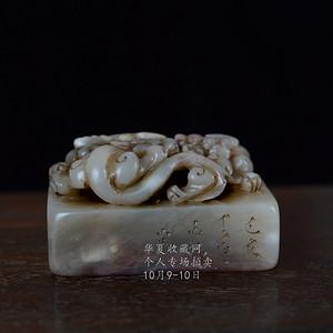 寿山石 龙印章