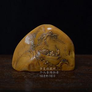 寿山石 原石 薄意 印章