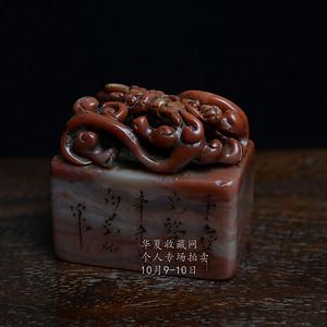 精品推荐       金石篆刻  寿山石 俏色镂空双龙印章