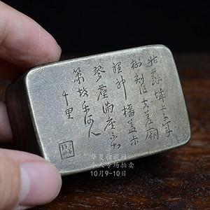 雅玩 白铜刻诗文文房墨盒