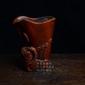 精品珍玩   *瑞兽爵 角质上成 雕刻精美 包浆熟红