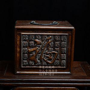 花梨木浮雕百字福 抽拉式 首饰盒