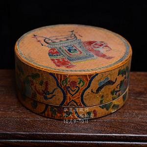 回流 漆器 太平有象 圆捧盒